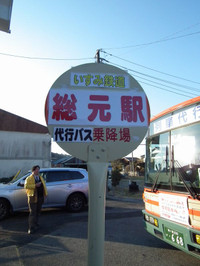 Isumi_fusamoto20140101_24