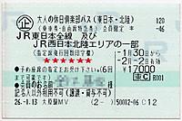 Otona_pass20140130_01