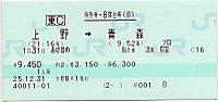 Otona_pass20140130_02
