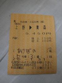 Otona_pass20140131_24