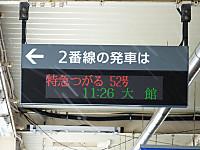 Otona_pass20140201_39