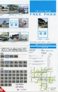 Otona_pass20140202_60
