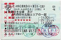 Otona_pass20140202_105