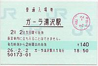 Otona_pass20140202_99