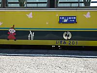 Isumi200_20140205_10
