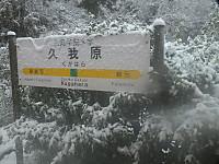 Isumi_kugahara20140208_13