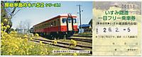 Isumi_rail20140205_06
