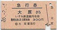 Isumi_rail20140205_11