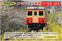 Isumi_rail20140205_14