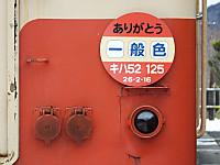 Isumi_kiha52_20140215_02