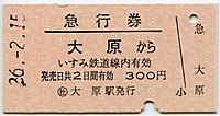 Isumi_ohara20140215_13