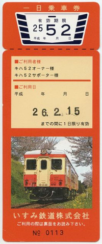 Isumi_rail20140215_07