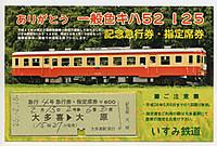 Isumi_rail20140215_12