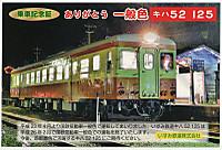 Isumi_rail20140215_13