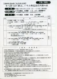 Isumi_yako20140215_01