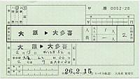 Isumi_yako20140215_04