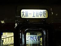 Isumi_yako20140215_07