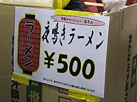 Isumi_yako20140215_18