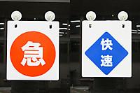 Isumi_kosaku20140220_4