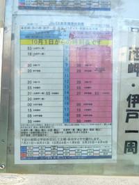 Minami_boso_free20140216_05