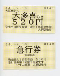 Isumi_rail20140216_02