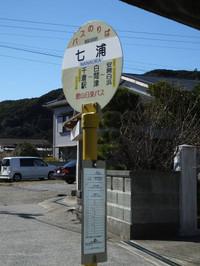 Minami_boso_free20140216_31
