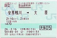 Minami_boso_free20140216_39