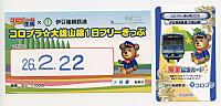 Daiyuzan20140222_01