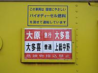 Isumi200_20140223_05