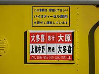 Isumi200_20140223_08