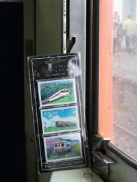 Isumi_rail20140302_05