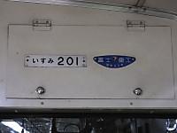 Isumi200_20140306_05