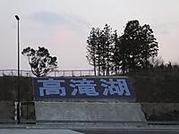 Takatakiko20140316_03