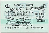 Tokiwaji20140330_01