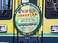 Isumi_otaki20140401_22
