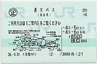 Niigata20140405_01