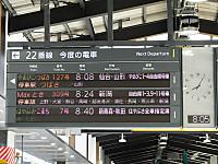 Niigata20140405_02
