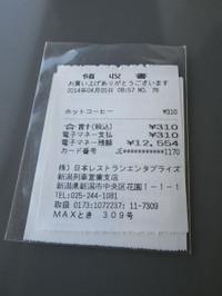 Niigata20140405_08