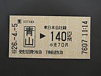 Niigatakinko_20140405_01_2