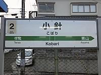 Niigatakinko_20140405_06_4