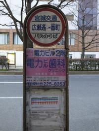Sendaikinko20140406_00_1