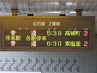 Sendaikinko20140406_01_1