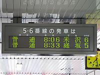 Sendaikinko20140406_03_1