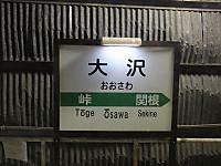 Sendaikinko20140406_03_7