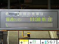 Sendaikinko20140406_05_1_2
