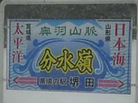 Sendaikinko20140406_06_6