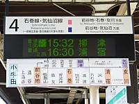 Sendaikinko20140406_07_6