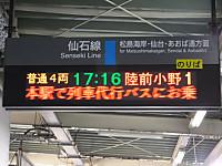 Sendaikinko20140406_09_2