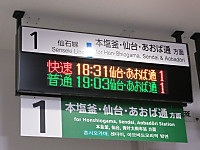 Sendaikinko20140406_11_1