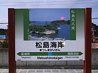 Sendaikinko20140406_11_3